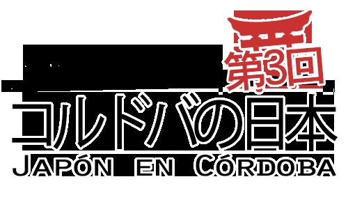 Japón en Córdoba Logo